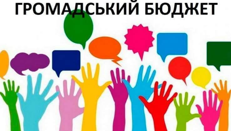 У Вишгороді завершилось голосування за проєкти громадського бюджету міста -  - 1016 Grom2