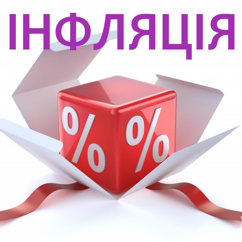 Кабмін спрогнозував рівень інфляції на наступний рік - Україна, РФ, курс гривні, Кабмін, інфляція - 1022 Inflyatsiya