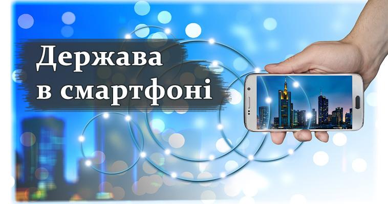 «Держава в смартфоні» почнеться з послуг для водіїв - уряд, Україна, Рішення, пілотний проєкт, Олексій Гончарук, Державав в сматрфоні, водії - 1023 Derzhava smart