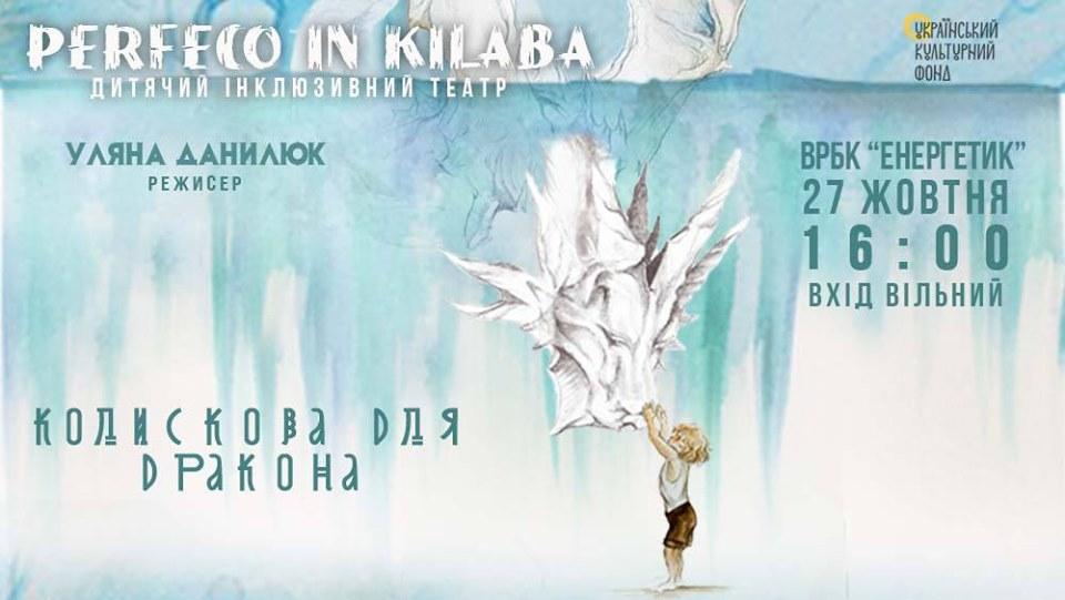 """""""Колискова для дракона"""": змінити світ на краще - спектакль, київщина, дитячий інклюзивний театр, Вишгород - 1024 Drakon afisha"""