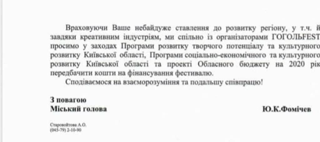 Наступного року ГОГОЛЬFEST відбудеться на Київщині - Фестиваль, Славутич, Михайло Бно-Айріян, голова КОДА - 1025 Gogolfest3