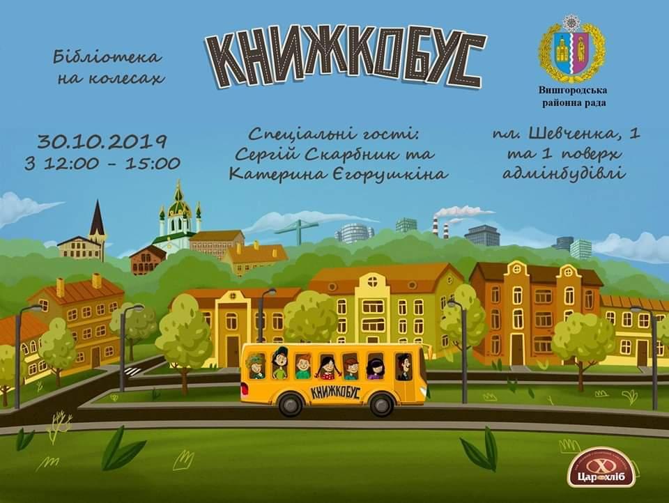До Вишгорода приїде «Книжкобус» - районна рада, Книжкобус, київщина, канікули, Вишгород - 1025 Knyzhkobus