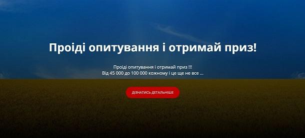 Обережно: шахрайство з фото Зеленського - шахрайство - 1029 Zelenskyj shah4