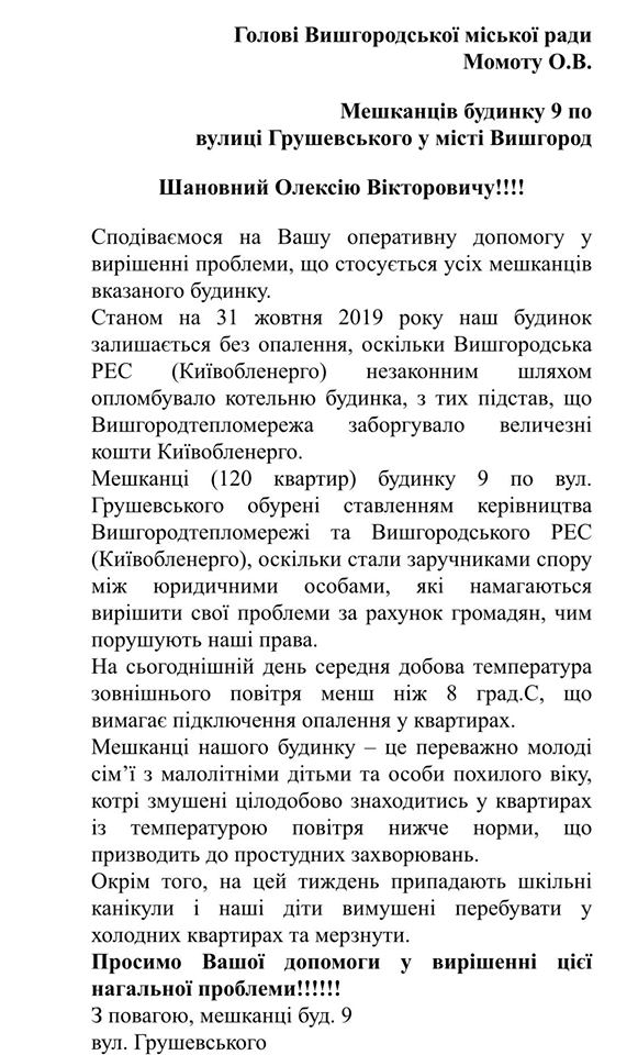 Аварія на магістральній тепломережі у Вишгороді - опалення, міська рада, київщина, Вишгородтепломережа, Вишгород, Аварія - 1031 Grushevskogo9