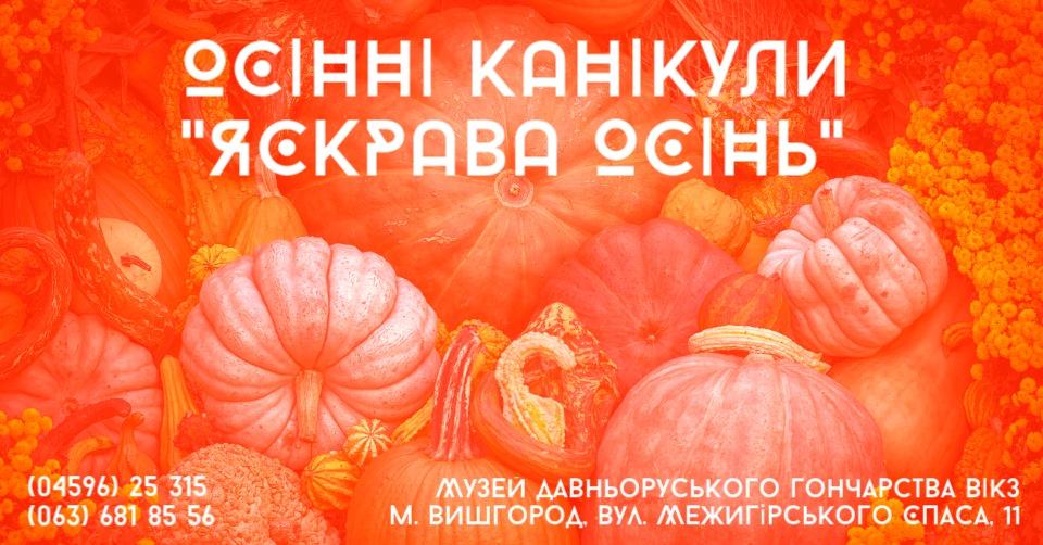 «Яскрава осінь» у Вишгороді – зі смаком гарбузів - музей, київщина, канікули, ВІКЗ, Вишгород - 1031 VIKZ garbuz afisha