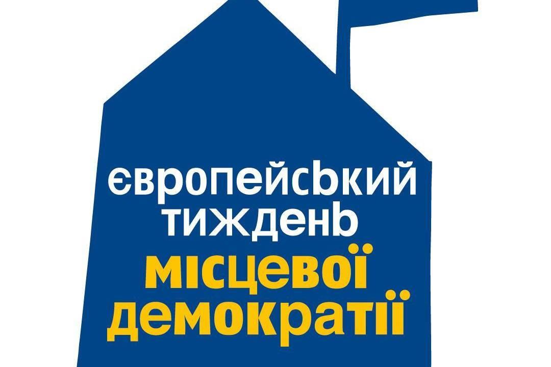 У Фастові триває Європейський тиждень місцевої демократії - Фастів - 1358dc873bf66970cdec8fced25f7435 big1080