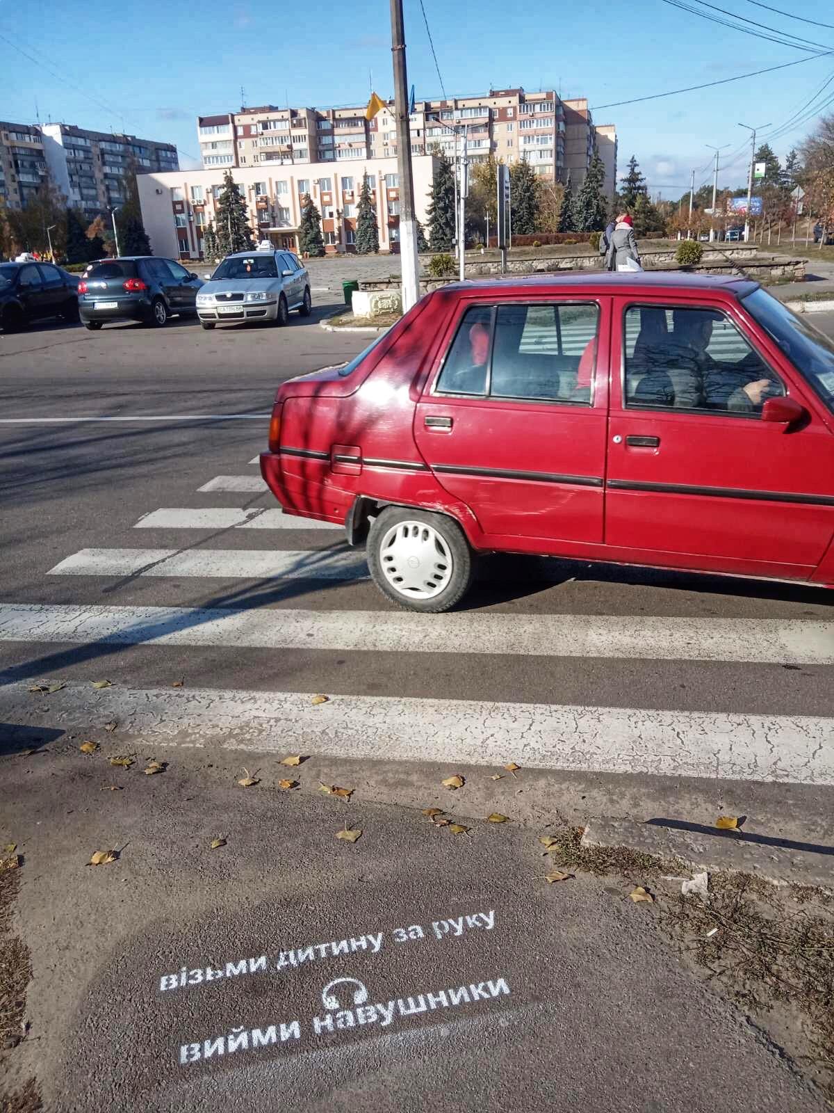 Біля «зебр» в Українці з'явилися малюнки -  - 179B316F D5AF 49CB ACBF 82939BCB2758