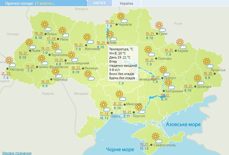 17 жовтня на Київщині буде по-літньому темплим - погода - 17 pogoda