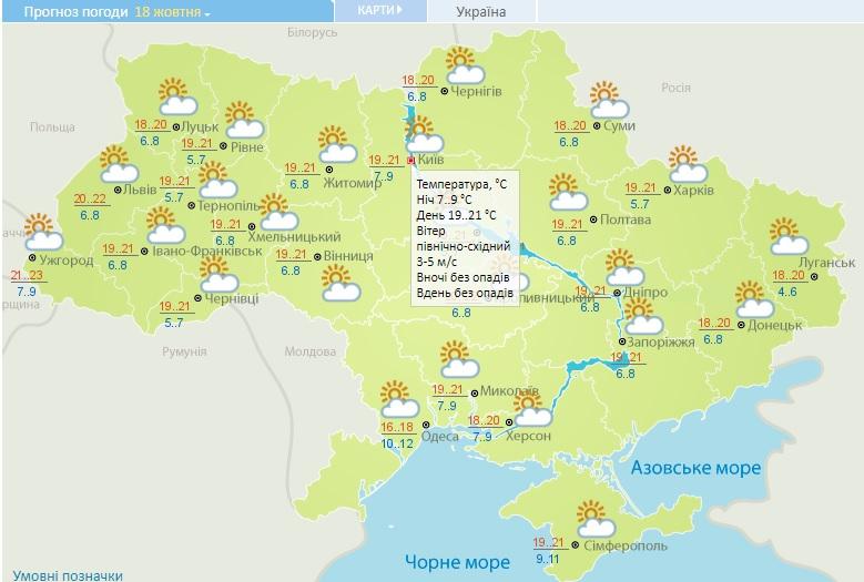18-го жовтня буде як у Африці: Україна знову стане однією з найтепліших в Європі - погода - 18 pogoda