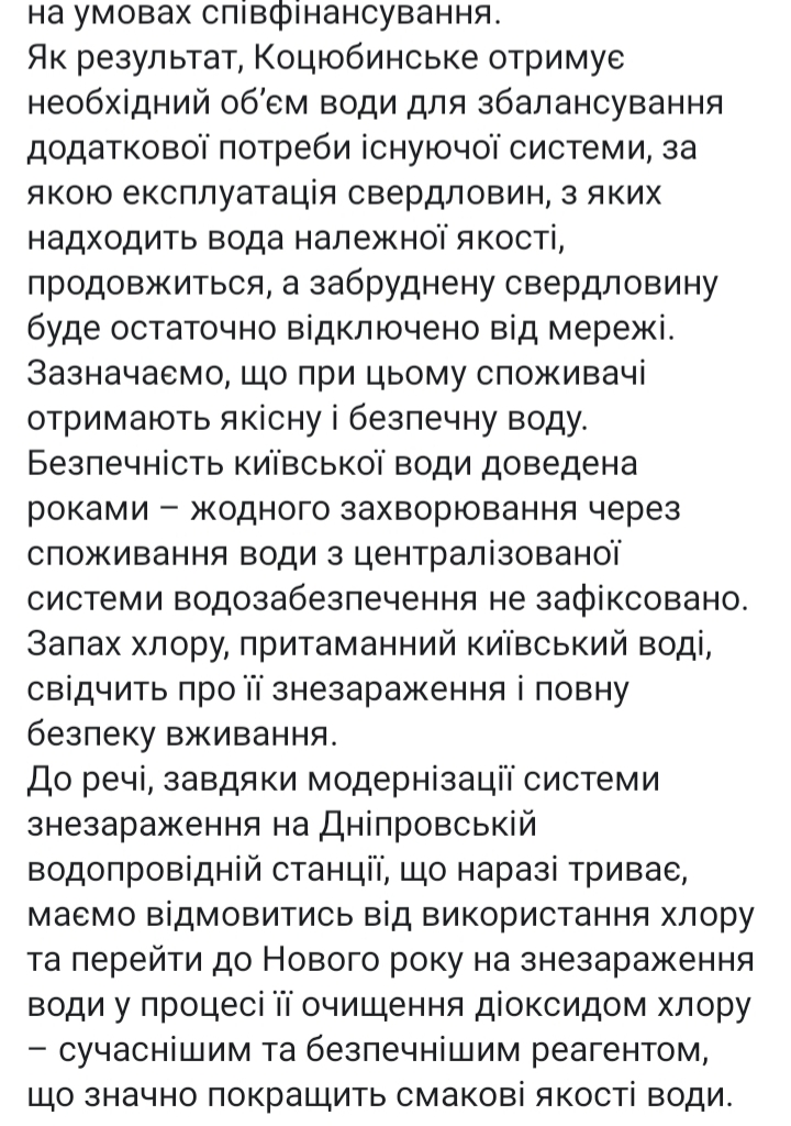 """Для покращення якості води Коцюбинське можуть під'єднати до """"Київводоканалу"""" -  - 20191005 151849"""