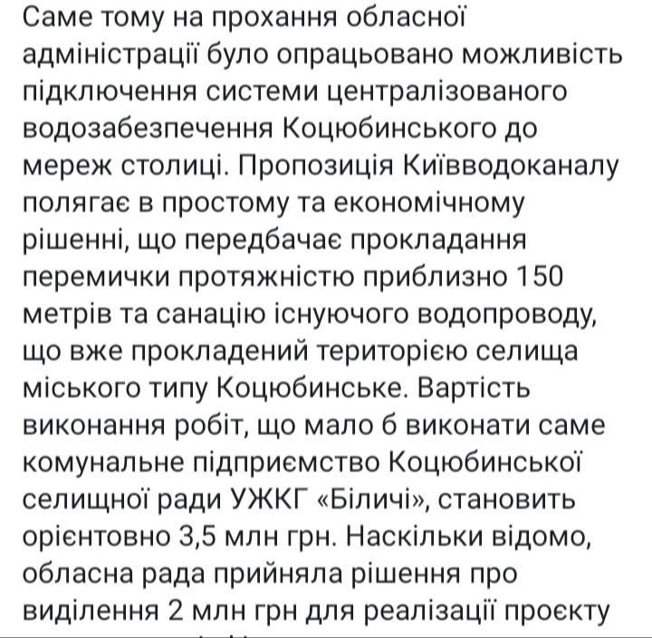 """Для покращення якості води Коцюбинське можуть під'єднати до """"Київводоканалу"""" -  - 20191005 152215"""