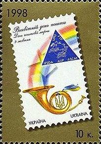 """9 жовтня поштарі відзначають професійне свято - Професія, професійне свято, ДП """"Укрпошта"""" - 205px Stamp of Ukraine s219"""