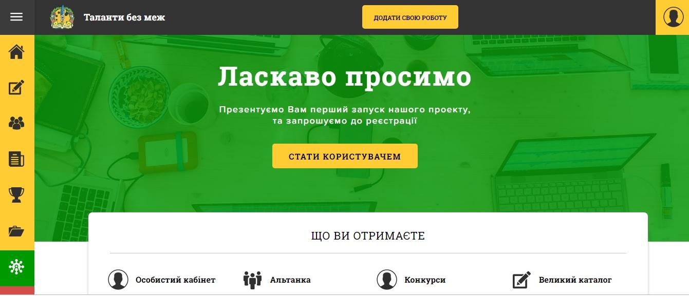 На Київщині створили соціальну мережу для творчих людей - таланти без меж - 22 sotsmerezha