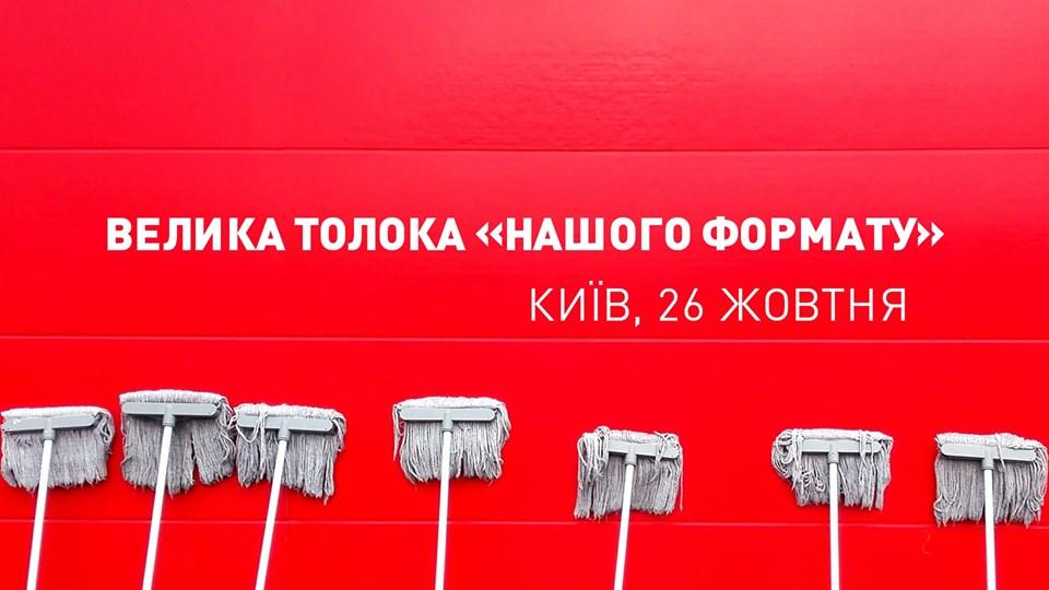 26 жовтня у Києві організують велику толоку - Київ - 25 toloka