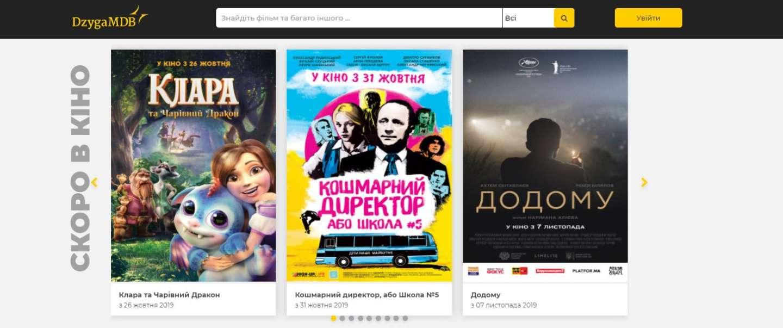 В Україні запрацював портал для кіноманів -  - 26037 1571830306 d9b7544ab5faaa8d