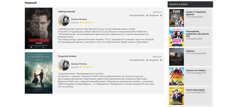 В Україні запрацював портал для кіноманів -  - 26037 1571830308 2c71ac5db3c0a27d