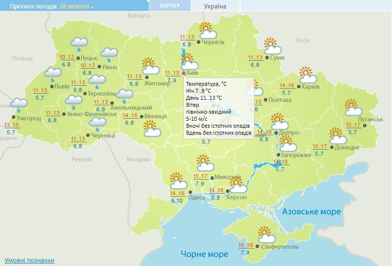 28 жовтня на Київщині відчутно похолоднішає - погода - 28 pogoda