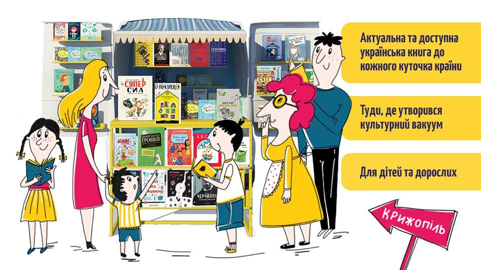 Перший книгомобіль проїде містами Київщини -  - 66235458 500178254055761 8116599616541032448 n