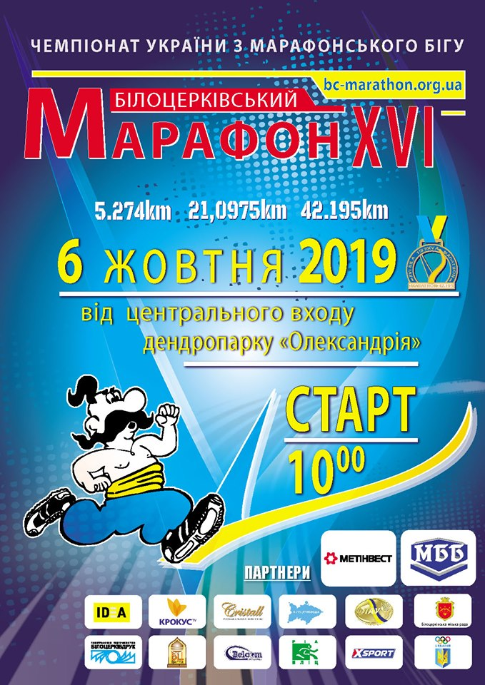 6 жовтня у Білій Церкві будуть бігти марафон - Білоцерківський марафон, Біла Церква, Біг - 70742652 1908988112537917 6905543363055845376 n