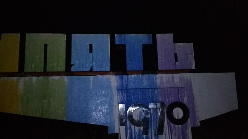 Над стелою на в'їзді до Прип'яті познущалися вандали -  - 71148476 2430192267094238 1361662296786468864 n