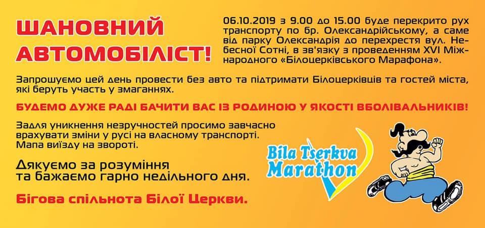 6 жовтня у Білій Церкві будуть бігти марафон - Білоцерківський марафон, Біла Церква, Біг - 71226598 1856798531132456 578312776561197056 n