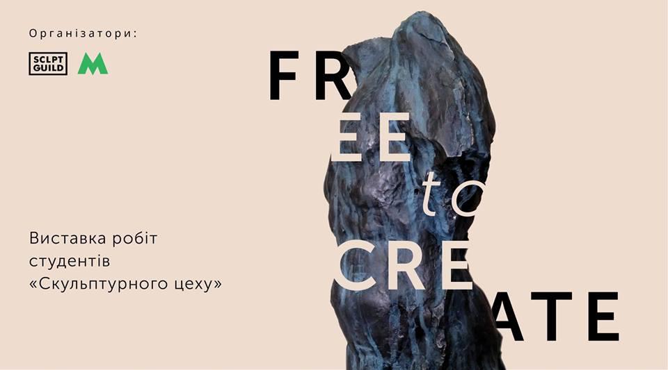«Вільні творити»: у столичному метро презентують скульптури та малюнки пасажирів