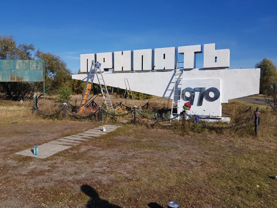 Над стелою на в'їзді до Прип'яті познущалися вандали -  - 71397074 2430192333760898 5343418698998743040 n