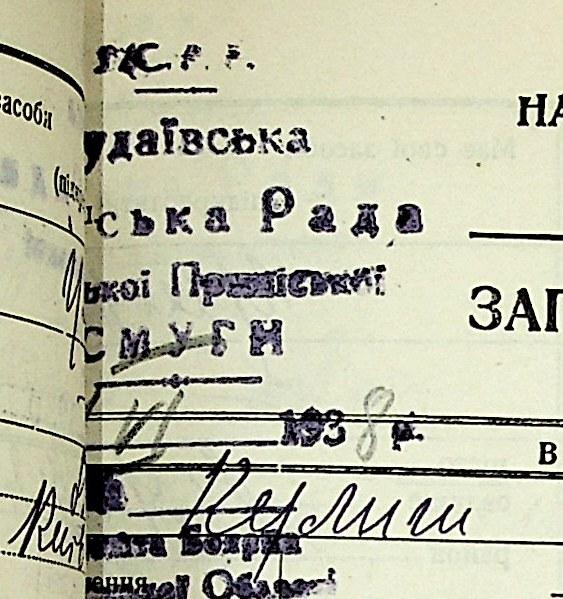 Коли Будаївка стала Бояркою: знахідки місцевого активіста - нові назви, історія, історичний документ, Боярська міська рада, Боярка, активісти - 71514843 2943446329040617 8846490400387497984 n