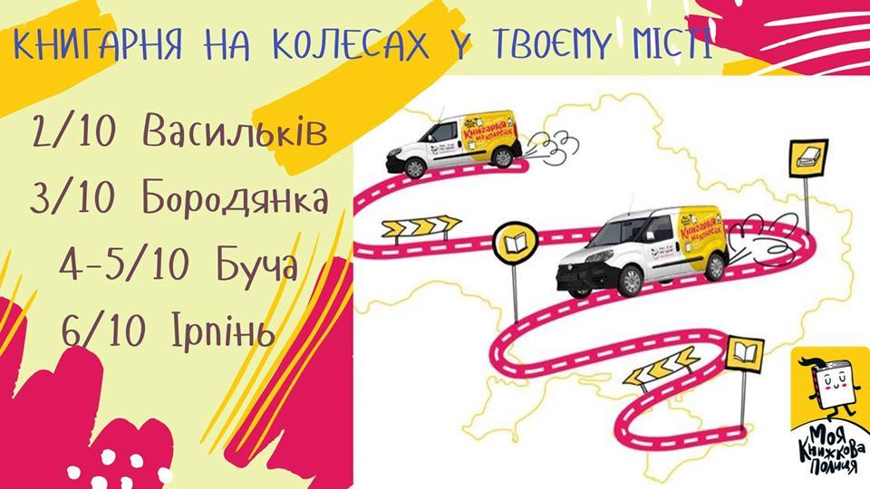 Перший книгомобіль проїде містами Київщини -  - 71540813 2524106484344699 1716541747804241920 n