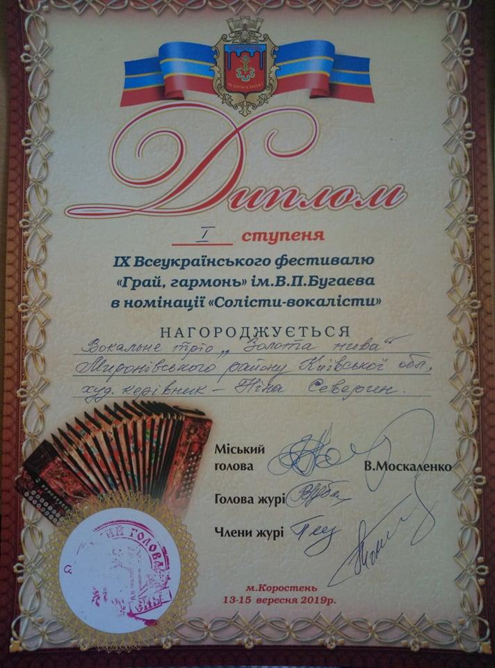 Тріо з Миронівки - переможці ІХ Всеукраїнського фестивалю -  - 71643464 523065901815216 7909052198204473344 n