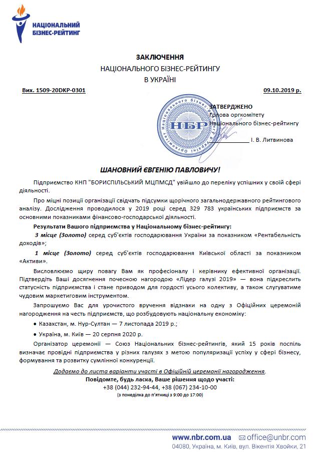 Бориспільська первинка зайняла перші місця у Національному бізнес-рейтингу -  - 71787271 1214620568733030 4478482057328066560 n