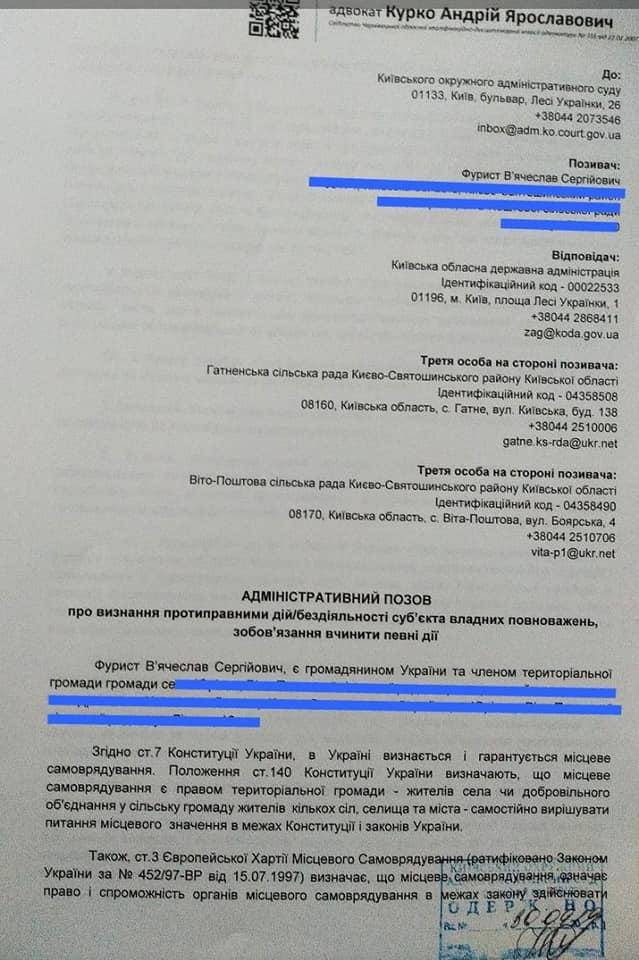 Прихильники Гатненської ОТГ подали до суду на КОДА за бездіяльність - судовий позов, КОДА, децентралізація, громадські активісти, Гатненська ОТГ, Віта-Поштова, адміністративні правопорушення - 71856123 352708848796858 2637967611828109312 n
