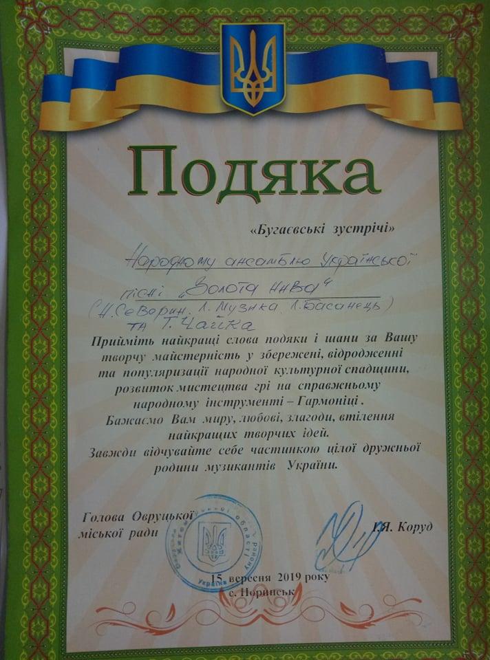 Тріо з Миронівки - переможці ІХ Всеукраїнського фестивалю -  - 71872759 523065981815208 6856437283973758976 n