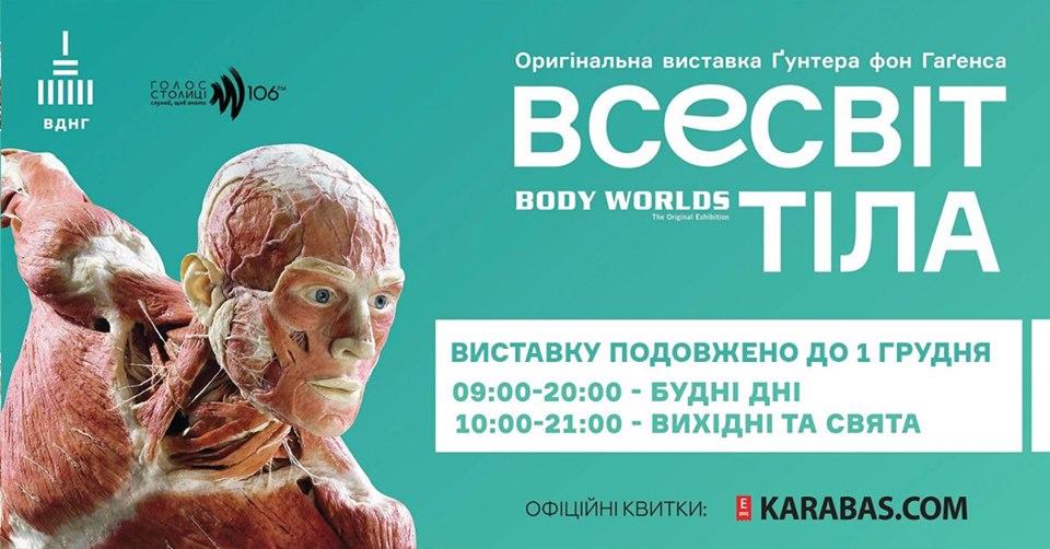Анатомічна виставка Ґунтера фон Гаґенса «Всесвіт тіла» триватиме у Києві до грудня -  - 72046471 1355516611293539 7586120195698065408 n