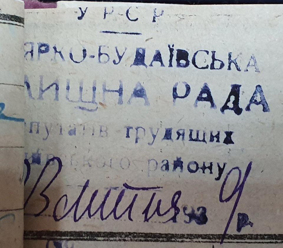 Коли Будаївка стала Бояркою: знахідки місцевого активіста - нові назви, історія, історичний документ, Боярська міська рада, Боярка, активісти - 72469791 2943446389040611 6962902535329808384 n