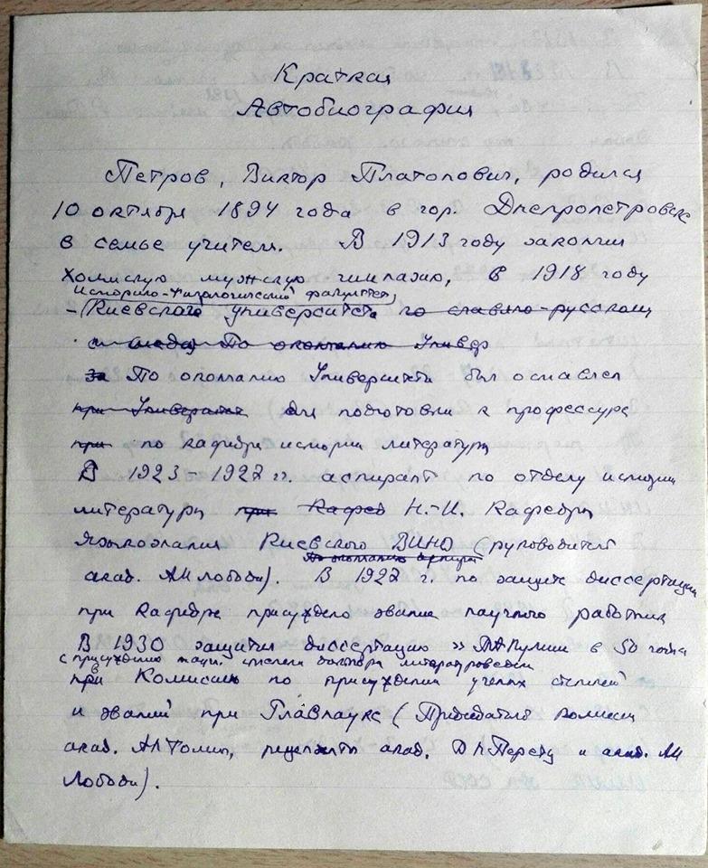 Видатному письменнику та науковцю Віктору Петрову (Домонтовичу) – 125 років -  - 72477267 1624516221019231 1212734460416491520 n