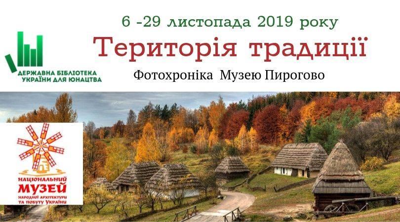 До 50-річчя Музею Пирогово, влаштують фотовиставку про історію культурного закладу -  - 72625944 10156851674971743 8914408947327172608 n