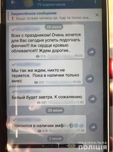 Колишній військовий із Переяслава продавав наркотики через телеграм-канал -  - 72812752 2548718175183339 8804261229666238464 n