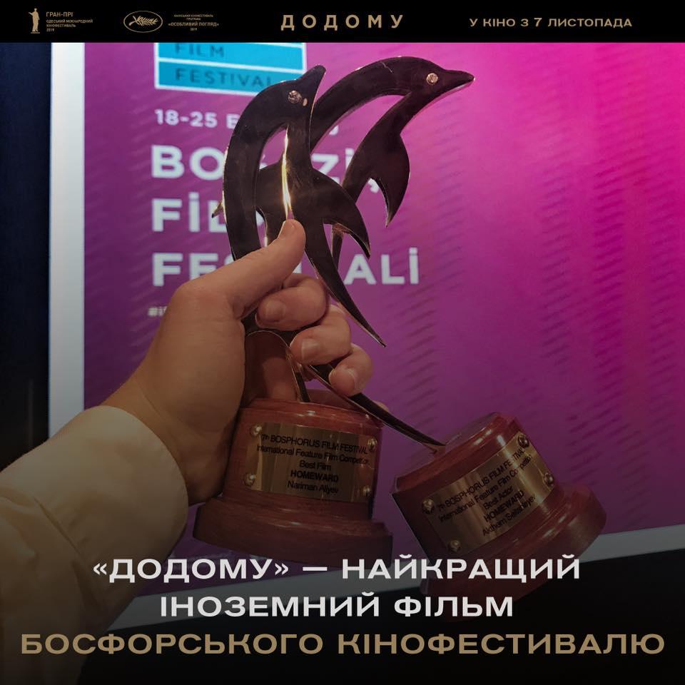 Фільм «Додому» визнано найкращим іноземним фільмом 7-го Міжнародного Босфорського кінофестивалю -  - 73061386 2714649621899817 6748989498719207424 n