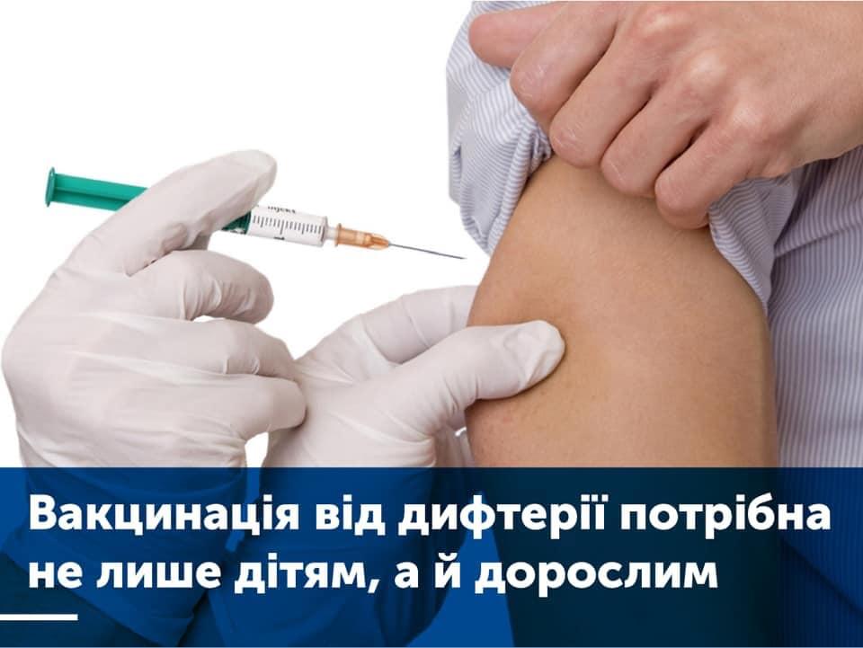 Дифтерія в Україні: один випадок підтверджений у Києві