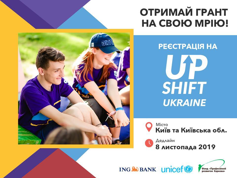 Молодь Київщини має шанс виграти грант на соціальний проєкт мрії
