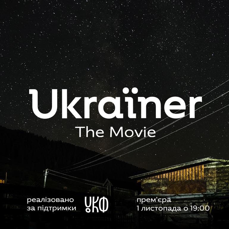 Фільм«Ukraïner.The Movie» про життя та культуру українців, покажуть закордоном -  - 74205637 10156392569806363 7562309777477337088 n