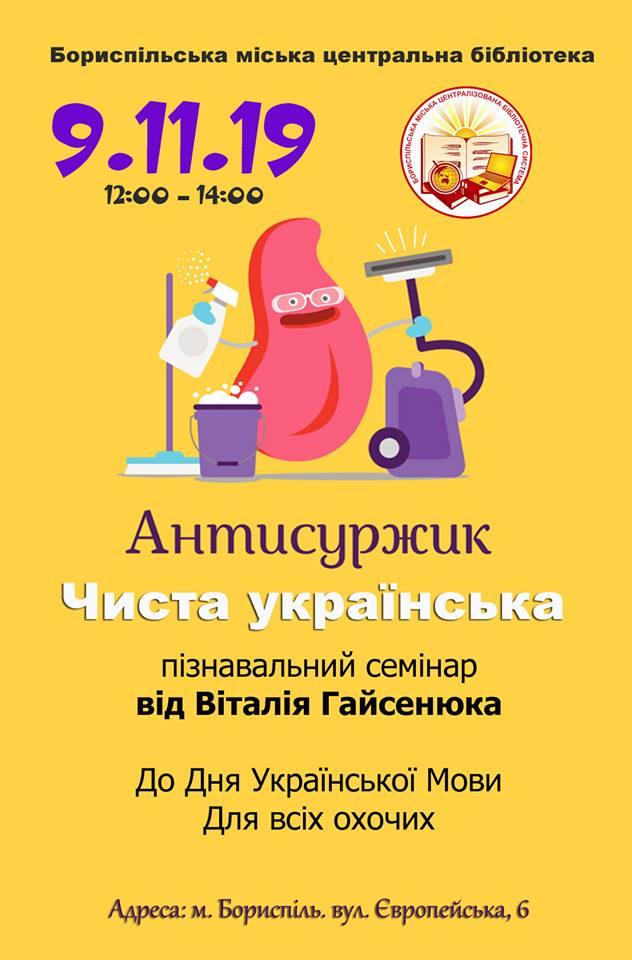 У Борисполі боротимуться із суржиком -  - 74323263 2365138923737958 844444124340813824 n
