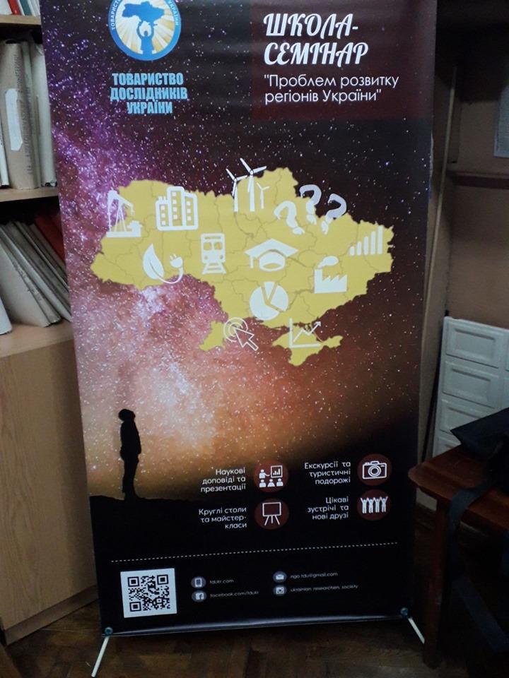 """Школа-семінар """"Проблеми розвитку регіонів України"""" в Богуславі -  - 74430808 168558101001106 9058288882864357376 n"""
