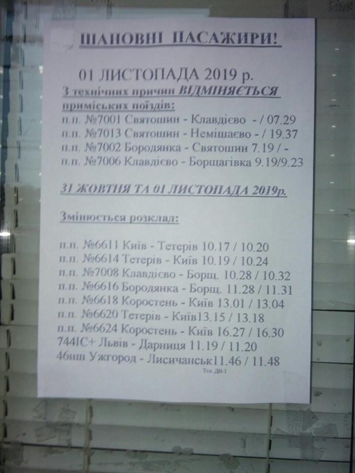На день на Київщині скасують чотири приміські електрички - приміські електрички, Немішаєве, Клавдієво-Тарасове - 74480841 2663057393732805 8942653296510763008 n