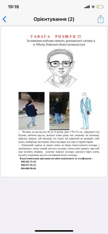 Правоохоронці Обухова спіймали педофіла -  - 75594306 140927387236948 7056194550758375424 n