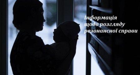 Домашній арешт: Ірпінський суд виніс вирок викрадачці дитини з Коцюбинського -  - 810409 news