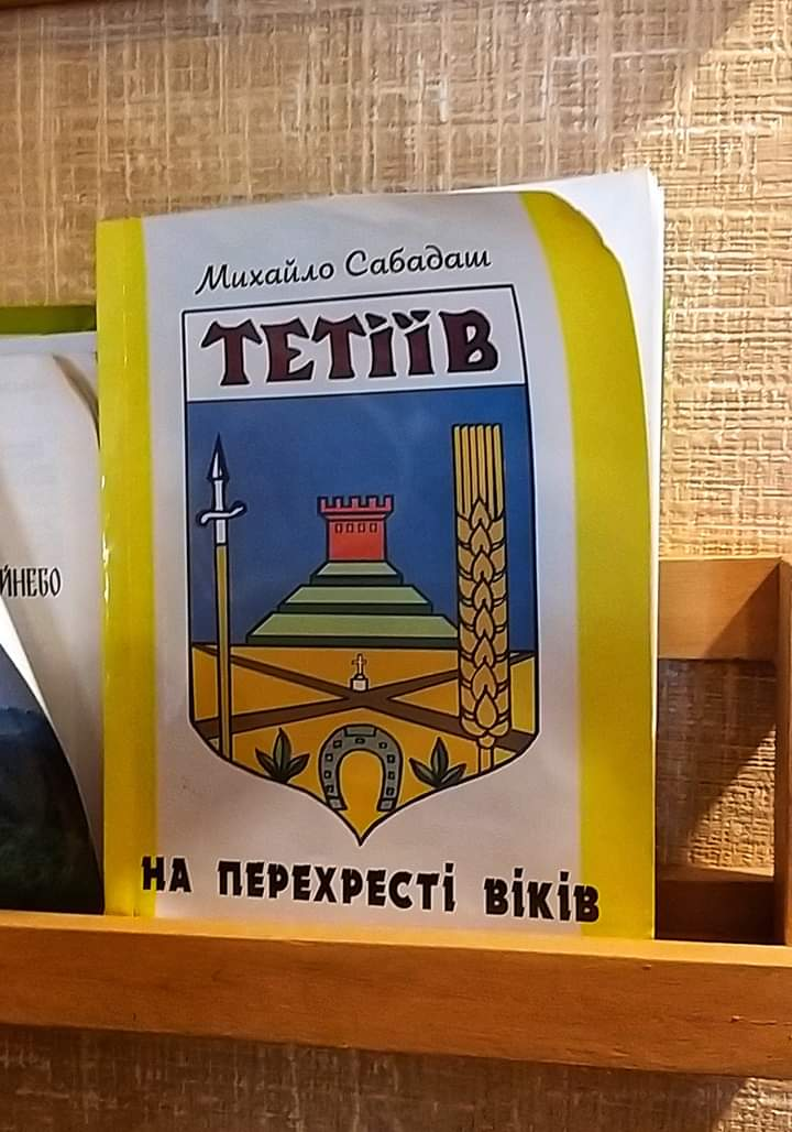 Подорожуємо Київщиною: чому варто відвідати Тетіїв -  - FB IMG 1570279104825