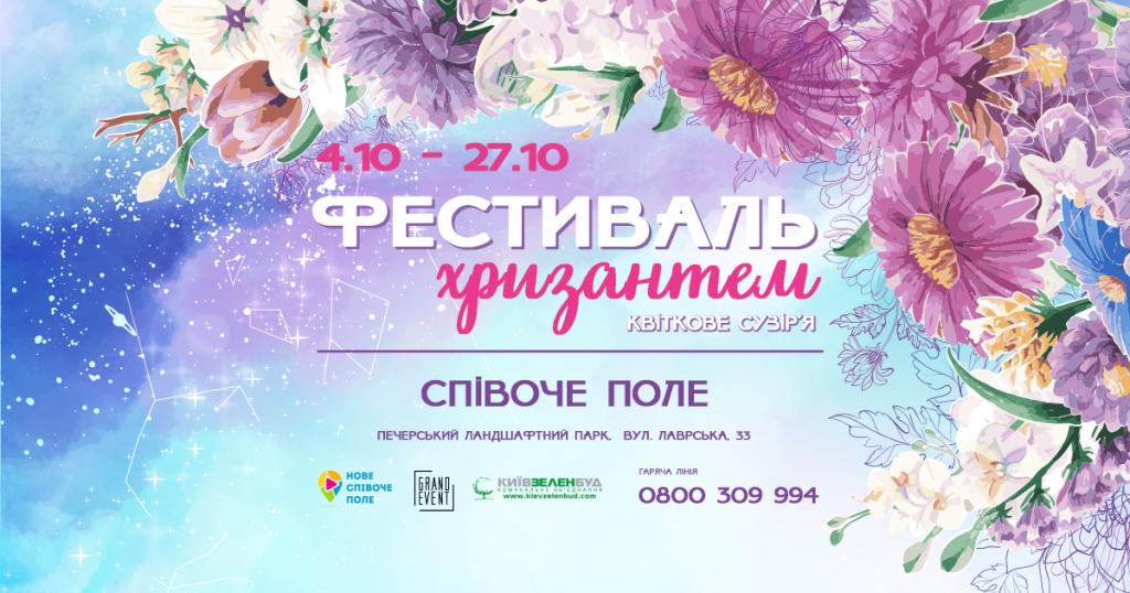 «Квіткове сузір'я»: у Києві відкрили осінній фестиваль хризантем -  - IMG 2373 19 09 19 05 23 1024x538