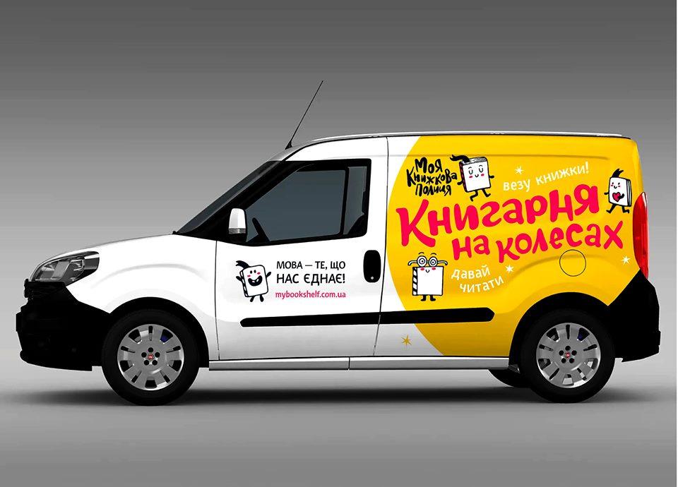 Knygarnya-na-nkolesah Жителів Крюківщини запрошують до книгарні на колесах